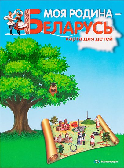 Моя Родина - Беларусь. Карта для детей.
