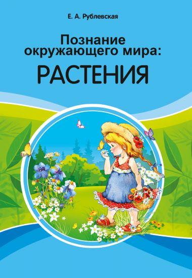 РиП. 3-4 года. Познание окружающего мира: растения. Пособие для педагогов (Гриф НИО)