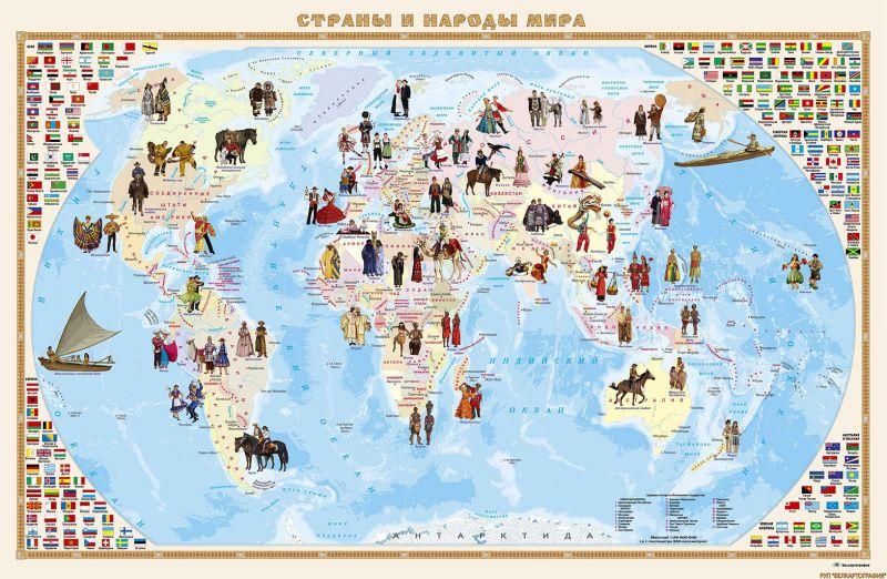 Страны и народы мира. Карта для детей ламинированная с держателями. Размер 115х66