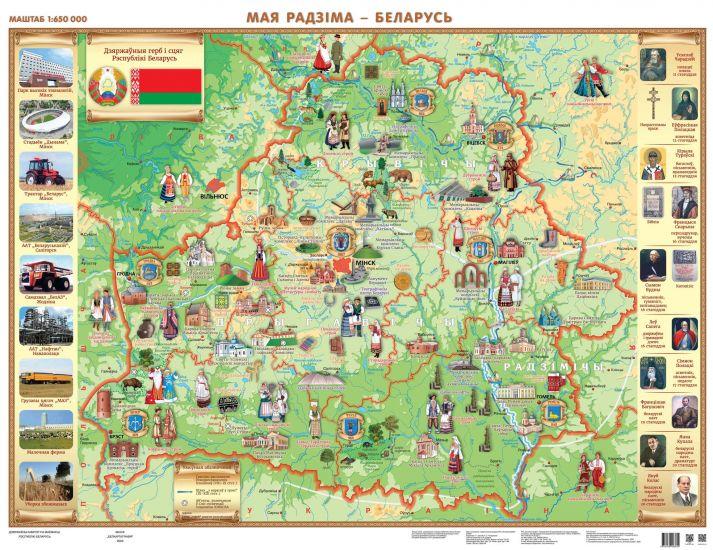 Мая Радзiма - Беларусь, настенная, 2 листа. (бел.яз) 132*98