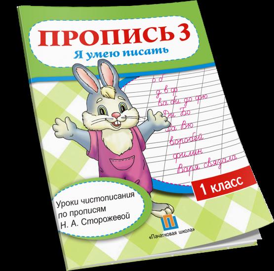 Пропись 3. Я умею писать. Уроки чистописания по прописям Н.А. Сторожевой. 1 класс