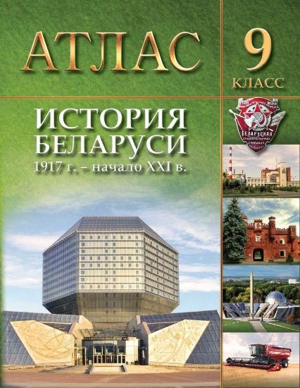 """Атлас """"История Беларуси""""(1917-начало XXI в.), 9 кл. (русск. яз.)"""