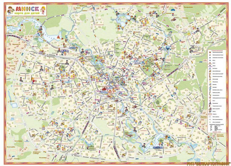 Минск.Карта для детей ламинированная с держателями 95*70