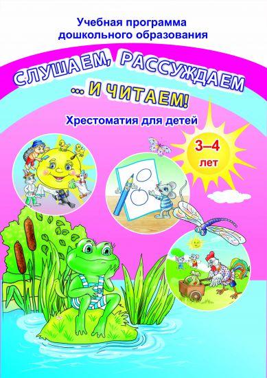ДО.Слушаем рассуждаем и …читаем! Хрестоматия для детей от 3 до 4 лет (книга 96стр.+8 листов цветного иллюстрированного материала)