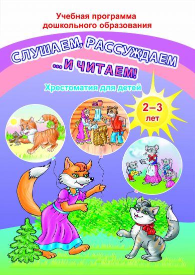 ДО.Слушаем рассуждаем и …читаем! Хрестоматия для детей от 2 до 3 лет (книга 52стр.+16 листов  цветного иллюстрированного материала)