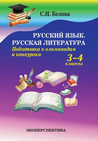 Русский язык. Русская литература. Подготовка к олимпиадам и конкурсам. 3 - 4 кл