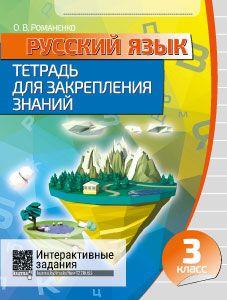 Русский язык. Тетрадь для закрепления знаний. 3 класс
